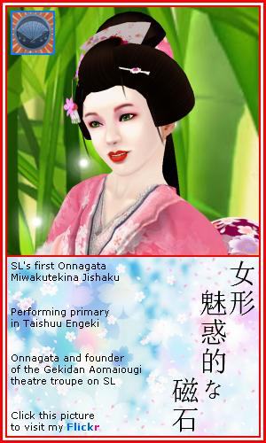 SL Onnagata Miwakutekina Jishaku