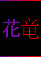 HanaYakoshi